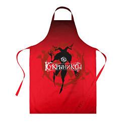 Фартук кулинарный Кукрыниксы: Дьявол цвета 3D — фото 1