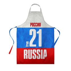 Фартук кулинарный Russia: from 21 цвета 3D — фото 1