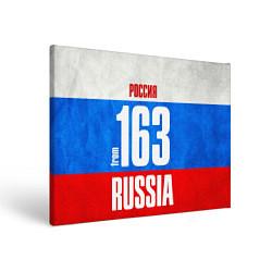 Холст прямоугольный Russia: from 163 цвета 3D — фото 1