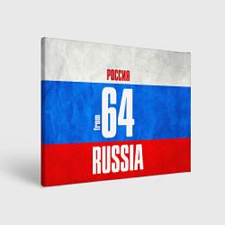 Холст прямоугольный Russia: from 64 цвета 3D — фото 1