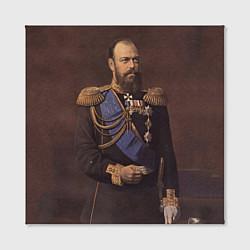 Холст квадратный Александр III Миротворец цвета 3D — фото 2