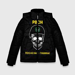 Куртка зимняя для мальчика РВСН: после нас тишина цвета 3D-черный — фото 1