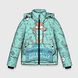 Куртка зимняя для мальчика Травматолог цвета 3D-черный — фото 1