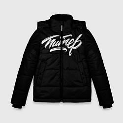 Детская зимняя куртка для мальчика с принтом Чисто Питер, цвет: 3D-черный, артикул: 10136599306063 — фото 1