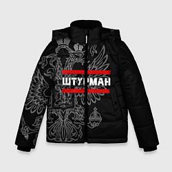 Куртка зимняя для мальчика Штурман: герб РФ цвета 3D-черный — фото 1