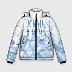 Куртка зимняя для мальчика GONE Fludd - Кубик Льда цвета 3D-черный — фото 1