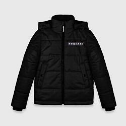 Куртка зимняя для мальчика Поцелуи нашивка на спине цвета 3D-черный — фото 1
