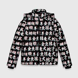 Детская зимняя куртка для мальчика с принтом ИЕРОГЛИФЫ ГЛИТЧ, цвет: 3D-черный, артикул: 10215999506063 — фото 1