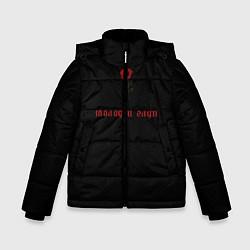 Куртка зимняя для мальчика Молод и глуп цвета 3D-черный — фото 1