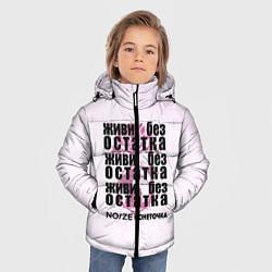 Куртка зимняя для мальчика Живи без остатка цвета 3D-черный — фото 2