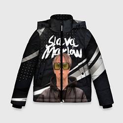 Куртка зимняя для мальчика SLAVA MARLOW АРТЁМ ГОТЛИБ - фото 1