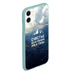 Чехол iPhone 11 матовый Счастье в горах цвета 3D-мятный — фото 2