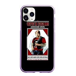 Чехол iPhone 11 Pro матовый Серега Есенин цвета 3D-сиреневый — фото 1