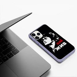 Чехол iPhone 11 Pro матовый Цой жив цвета 3D-светло-сиреневый — фото 2
