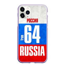 Чехол iPhone 11 Pro матовый Russia: from 64 цвета 3D-светло-сиреневый — фото 1
