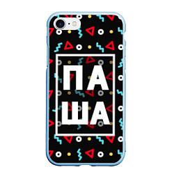 Чехол iPhone 7/8 матовый Паша цвета 3D-голубой — фото 1