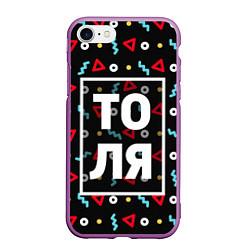 Чехол iPhone 7/8 матовый Толя цвета 3D-фиолетовый — фото 1