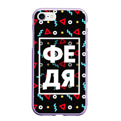 Чехол iPhone 7/8 матовый Федя цвета 3D-светло-сиреневый — фото 1