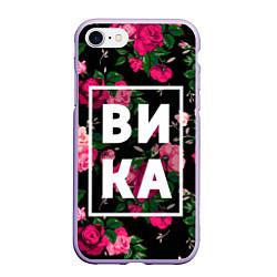 Чехол iPhone 7/8 матовый Вика цвета 3D-светло-сиреневый — фото 1