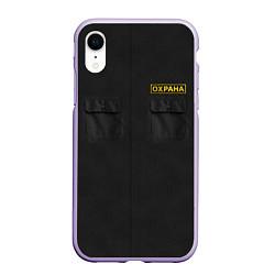 Чехол iPhone XR матовый Настоящий охраник цвета 3D-светло-сиреневый — фото 1