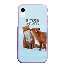 Чехол iPhone XR матовый Ищу фырфырку цвета 3D-светло-сиреневый — фото 1