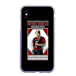 Чехол iPhone XS Max матовый Серега Есенин цвета 3D-светло-сиреневый — фото 1