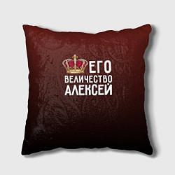 Подушка квадратная Его величество Алексей цвета 3D-принт — фото 1