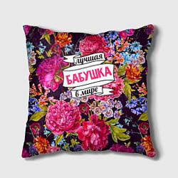 Подушка квадратная Бабушке цвета 3D-принт — фото 1