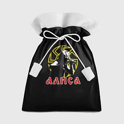 Мешок для подарков АлисА: Коловрат цвета 3D — фото 1