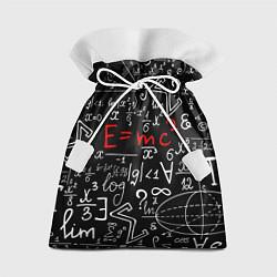 Мешок для подарков Формулы физики цвета 3D — фото 1