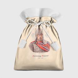 Мешок для подарков Александр Невский 1220-1263 цвета 3D — фото 1