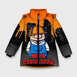 Куртка зимняя для девочки Строитель 1 цвета 3D-черный — фото 1