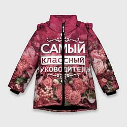 Куртка зимняя для девочки Самый классный руководитель цвета 3D-черный — фото 1