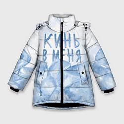 Куртка зимняя для девочки GONE Fludd - Кубик Льда цвета 3D-черный — фото 1