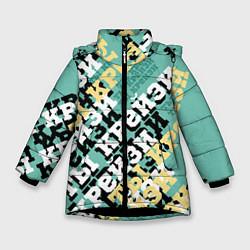 Куртка зимняя для девочки Ты крейзи цвета 3D-черный — фото 1