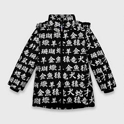 Куртка зимняя для девочки ИЕРОГЛИФЫ цвета 3D-черный — фото 1