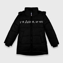 Куртка зимняя для девочки Даня цвета 3D-черный — фото 1