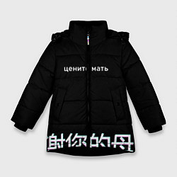 Куртка зимняя для девочки Цените мать цвета 3D-черный — фото 1