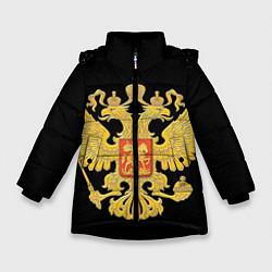 Куртка зимняя для девочки Герб России: золото - фото 1