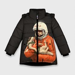 Куртка зимняя для девочки Гагарин с лайкой - фото 1