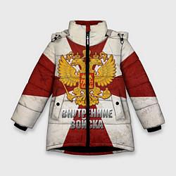 Куртка зимняя для девочки Внутренние войска цвета 3D-черный — фото 1
