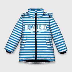 Куртка зимняя для девочки ВДВ. Выше нас только звёзды цвета 3D-черный — фото 1