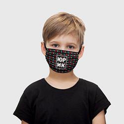 Маска для лица детская Юрик цвета 3D — фото 1