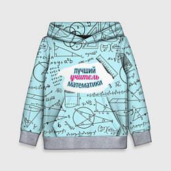 Толстовка-худи детская Учителю математики цвета 3D-меланж — фото 1