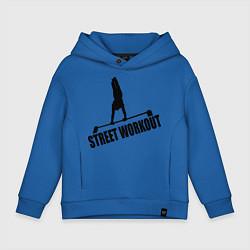 Толстовка оверсайз детская Street WorkOut цвета синий — фото 1