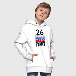 Толстовка оверсайз детская 26 регион рулит цвета белый — фото 2