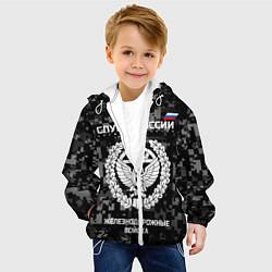 Детская 3D-куртка с капюшоном с принтом Служу России: железнодорожные войска, цвет: 3D-белый, артикул: 10118289505458 — фото 2