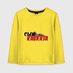 Лонгслив хлопковый детский Сын Кавказа цвета желтый — фото 1