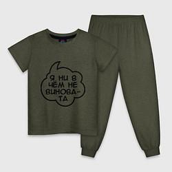 Пижама хлопковая детская Ни в чем не виновата цвета меланж-хаки — фото 1