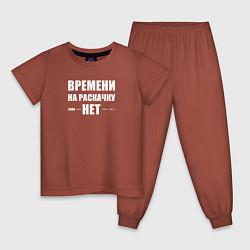 Пижама хлопковая детская Времени на раскачку нет цвета кирпичный — фото 1
